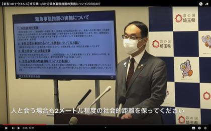 200407_saitamaken_kinkyujitaisochi0407_108.JPG