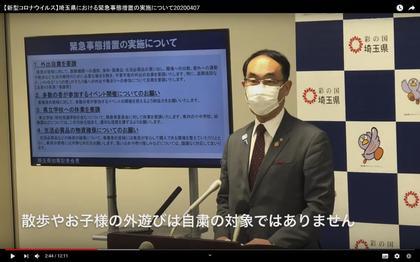 200407_saitamaken_kinkyujitaisochi0407_109.JPG