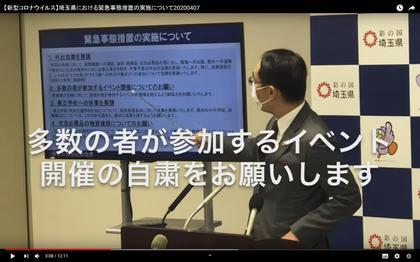 200407_saitamaken_kinkyujitaisochi0407_111.JPG
