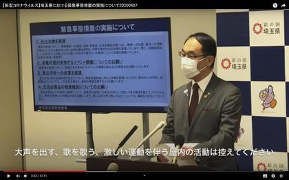 200407_saitamaken_kinkyujitaisochi0407_112.JPG