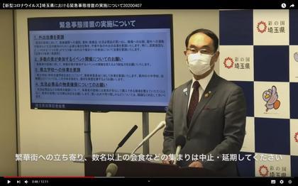 200407_saitamaken_kinkyujitaisochi0407_113.JPG
