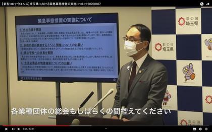 200407_saitamaken_kinkyujitaisochi0407_114.JPG