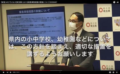 200407_saitamaken_kinkyujitaisochi0407_116.JPG