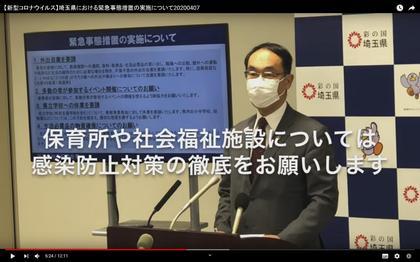 200407_saitamaken_kinkyujitaisochi0407_117.JPG