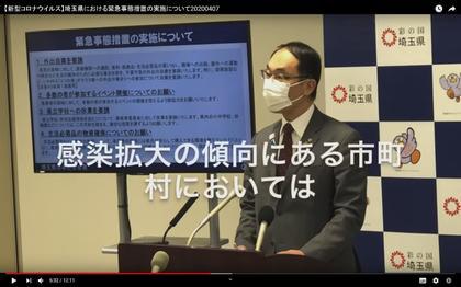 200407_saitamaken_kinkyujitaisochi0407_118.JPG
