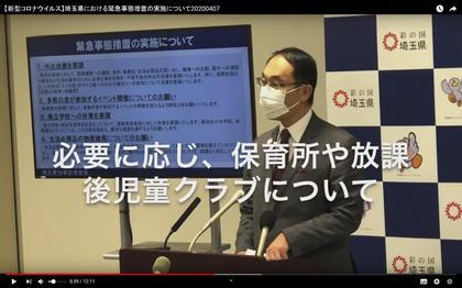 200407_saitamaken_kinkyujitaisochi0407_119.JPG