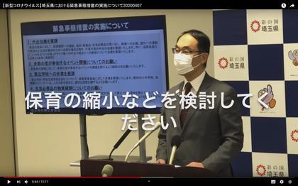 200407_saitamaken_kinkyujitaisochi0407_120.JPG