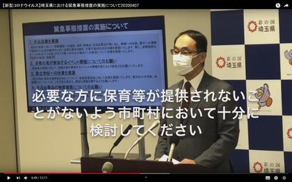 200407_saitamaken_kinkyujitaisochi0407_121.JPG