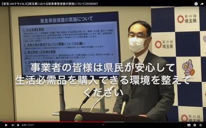 200407_saitamaken_kinkyujitaisochi0407_122.JPG