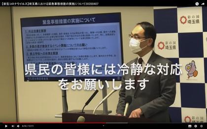 200407_saitamaken_kinkyujitaisochi0407_123.JPG