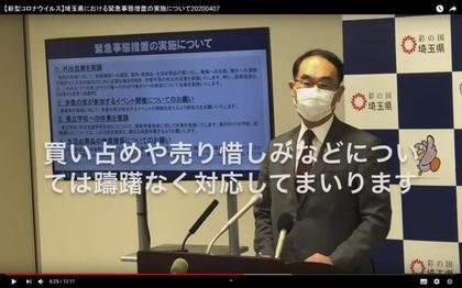 200407_saitamaken_kinkyujitaisochi0407_124.JPG
