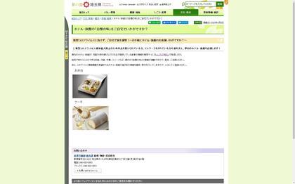 200409_inshokutennsaito_101.JPG