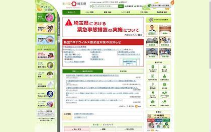 200410_saitama_101.JPG