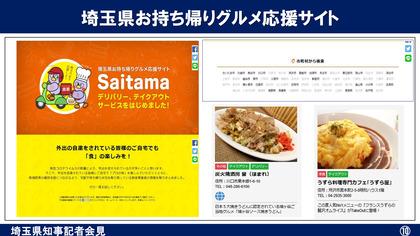 200414_saitama-0414-10.jpg