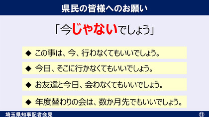 200414_saitama-0414-11.jpg