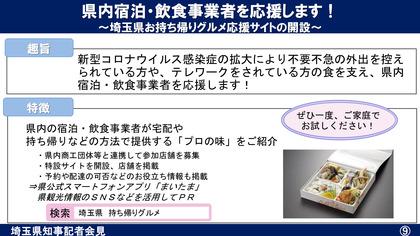 200414_saitama-0414-9.jpg