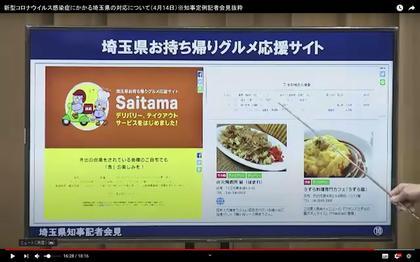 200414_saitama_102.JPG