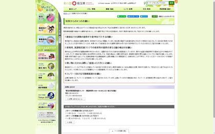 200417_saitama_4onegai.JPG