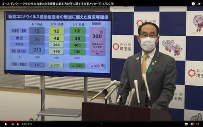 200420_pref-saitama_101.JPG
