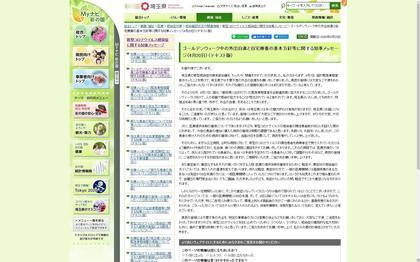 200420_saitama_message20200420.html.JPG