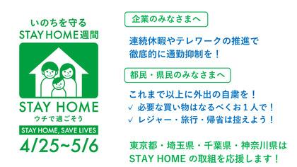 200423-0402_STAY-HOME.jpg