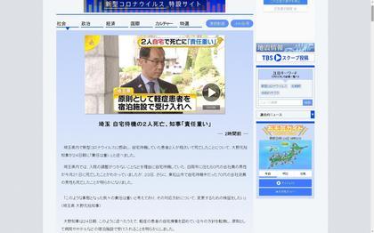 200424_JNN_saitama_100.JPG