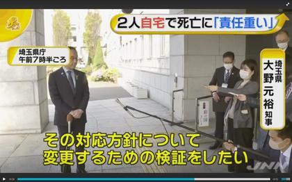 200424_JNN_saitama_103.JPG