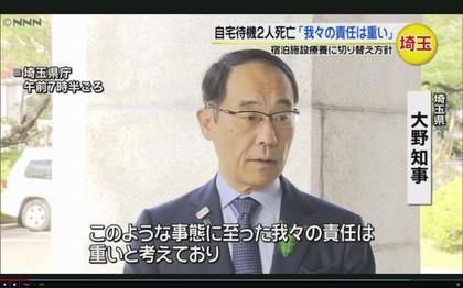 200424_NNN_saitama_101.JPG