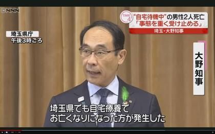 200424_NNN_saitama_201.JPG