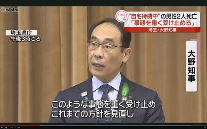 200424_NNN_saitama_202.JPG