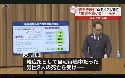 200424_NNN_saitama_204.JPG