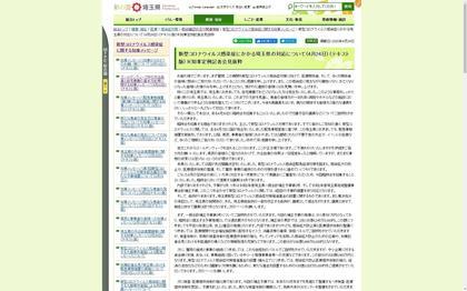200424_saitama_101.JPG