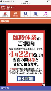 200425_kawaguchi_dlp1_IMG_9287.jpg