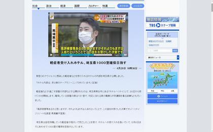 200429_TBS_saitama_100.JPG
