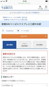 200430_toyoko-inn_101.jpg