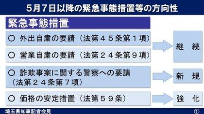 200503_pref-saitama_201.JPG