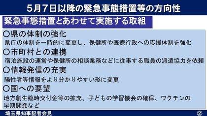 200503_pref-saitama_202.JPG