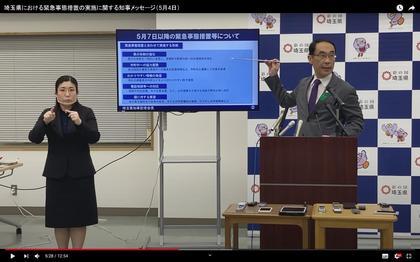 200504_pref-saitama_101.JPG