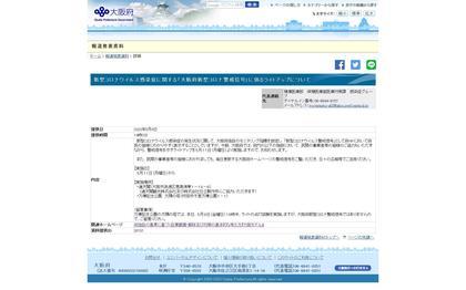 200508_pref_osaka_100.JPG
