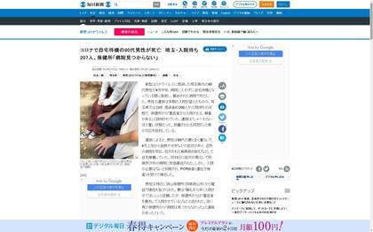 200510_mainichi_100_1.JPG