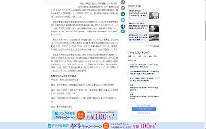 200510_mainichi_100_2.JPG