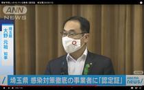 200512_asahi_saitama_102.JPG