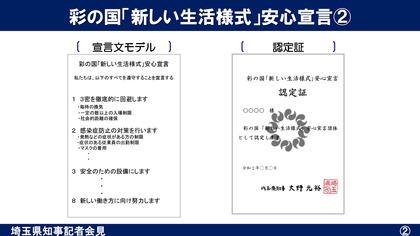 200512_pref-saitama_202.jpg