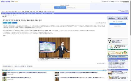 200512_tokyo_saitama_100.JPG