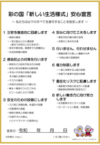 200513_pref-saitama_sengen0513.jpg