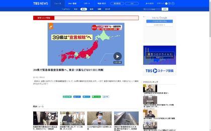 200514_TBS NEWS_100.JPG