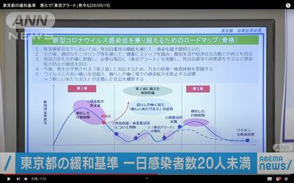 200515_ann_tokyo_102.JPG