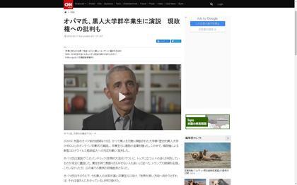 200517_cnn_Obama_100.JPG