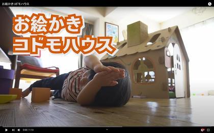 200517_kanepa_kodomo_house_101.JPG