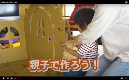 200517_kanepa_kodomo_house_103.JPG